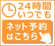 https://ssl.haisha-yoyaku.jp/s6963890/login/serviceAppoint/index?SITE_CODE=hp
